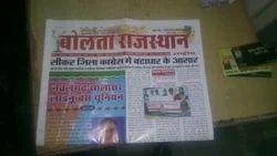 Weekly News Paper Printing