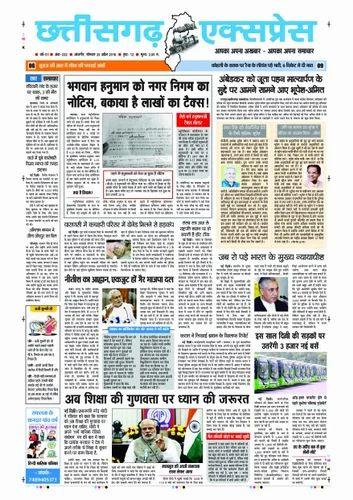 Chhattisgarh Express - Manufacturer of Franchise Of Daily
