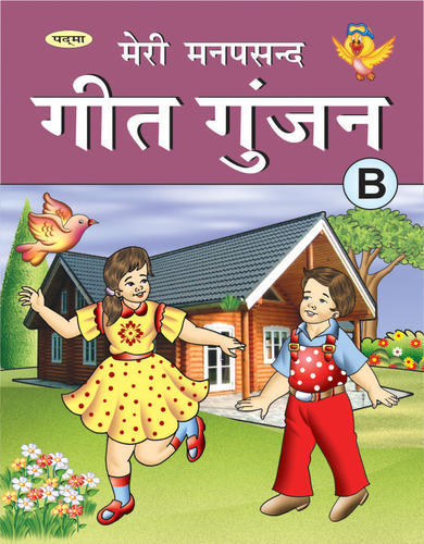 Madhushala Book In Hindi
