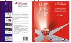 Nihongo Shoho Book