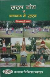 Ayurveda Human Health Book