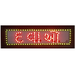 Rectangle Electronic Display Boards