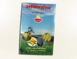 Agnihotra Farming Methods Marathi Book