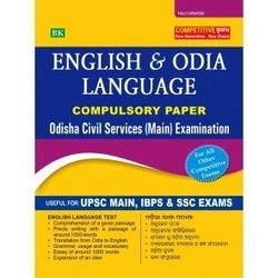 odia essay for opsc exam