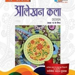 Chitra prakashan india pvt ltd meerut manufacturer of book new items malvernweather Images