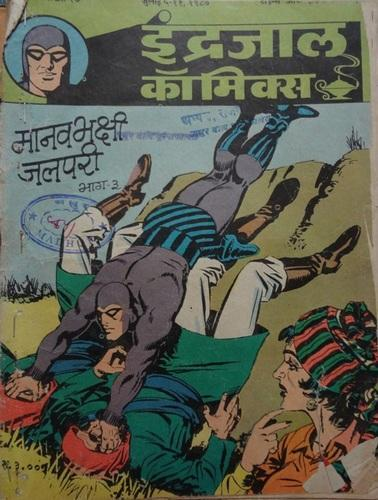 Manavbhakshi Jalpari 3