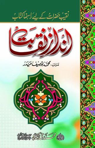 Zar Zar Meaning In Urdu