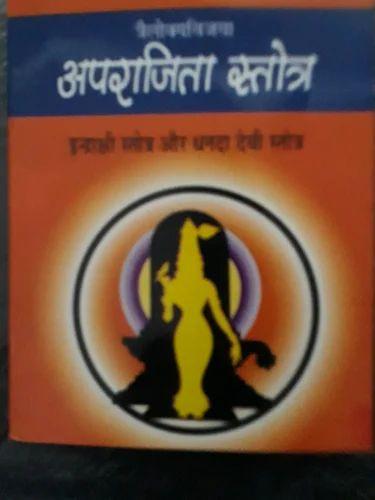 Mantra stotra books - Kali vilas mantra religious book