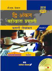 Double Entry Book Keeping Hindi XII Vol. II