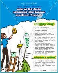 5S - Good Housekeeping Posters in Tamil