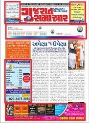 Gujarat Samachar  Newspaper Advertising