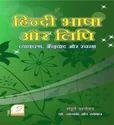Hindi Bhasha Aur Lipi
