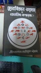 Astrology Books in Kolkata - Latest Price & Mandi Rates from