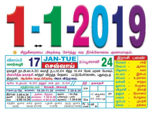 Tamil Daily Calendar.Tamil Daily Calendar Slip
