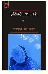 Pratipaksh Ka Paksh  Book Publisher