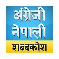 Indian Languages Translation Services - Dogri to English Translation