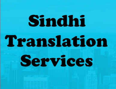 Indian Languages Translation Services - Dogri to English