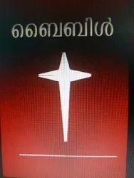 New Christian World - Wholesaler of Hindi Bible Book & English Bible