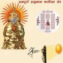 Hanuman Challisha