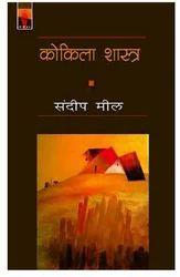 Kokila Shastra  Book Publisher