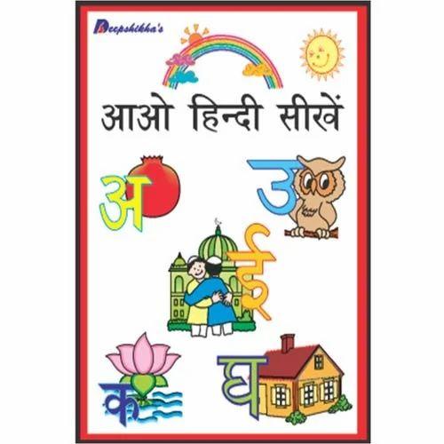Hindi Learning Book At Rs 125 Piece