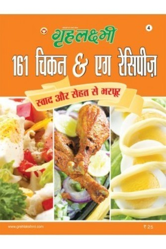 Bookazine 161 chicken egg recipe hindi exporter from delhi 161 chicken egg recipe hindi forumfinder Choice Image