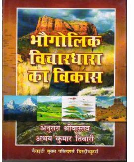 vichardhara