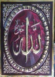 Allah - Gold Plated Islamic Embossed Poster
