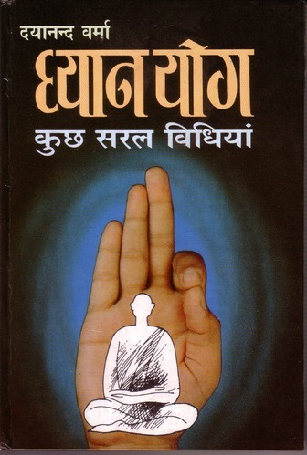 Indian Palmistry Ebook