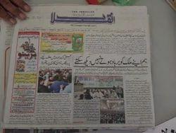 Urdu Papers