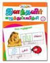 Elanthalir Eluthupayirchi 1 - Children Books