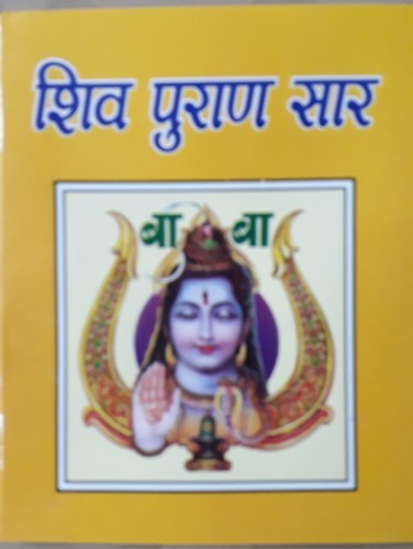 Shiv Puran Book In Hindi