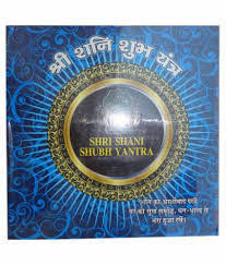 Shri Shani Shubh Yantra