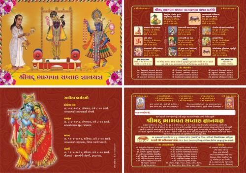 Harshad graphics retail shop of visiting card kankotri product image read more kankotri invitation card printing stopboris Choice Image