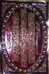 Ayat Ul Kursi - Gold Plated Islamic Embossed Picture