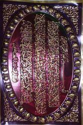 Plastic Ayat Ul Kursi - Gold Plated Islamic Embossed Picture, Size: 14x20