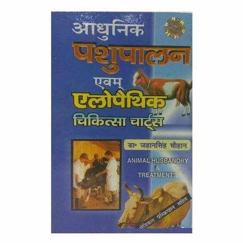 Animal Husbandry Book