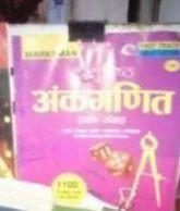 College Mathematics Book