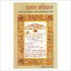 Hamara Samwidhan Book