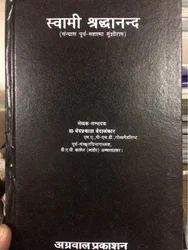 Swami Shrdhanand Books