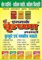 Seasoning Spices - Haldi Powder