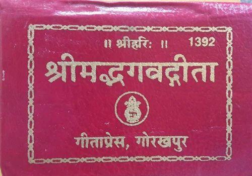 Gita press - Bhagvatgita Code No 15 Geeta Press Gorakhpur Wholesale