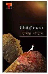 Vo  Teesri  Duniya Ke Log Book Publisher