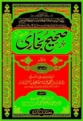 Islamic Book Sahih Bukhari Urdu