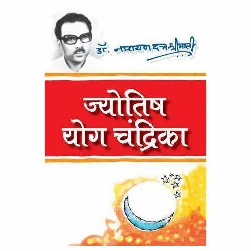 Bhagya Darpan Book