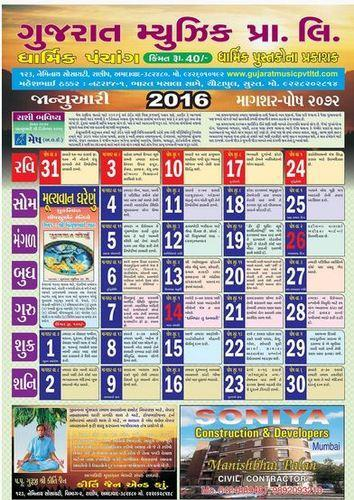 Gujarati Calendar And Historical Book Manufacturer Gujarat Music