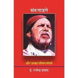 Aman Prakashan Manufacturer Of Story Books Novel Books From Kanpur