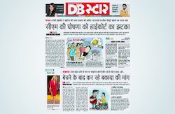 DB Star Daily News Services