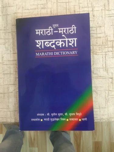 Marathi Grammar Book For Mpsc