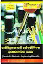 Electrical Electronics Engineering Materials H Book